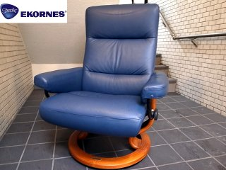 EKORNES  エコーネス ストレスレスチェア  『アトランティック』  ブルー  リクライニングチェア ■