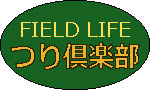 FIELD LIFE つり倶楽部