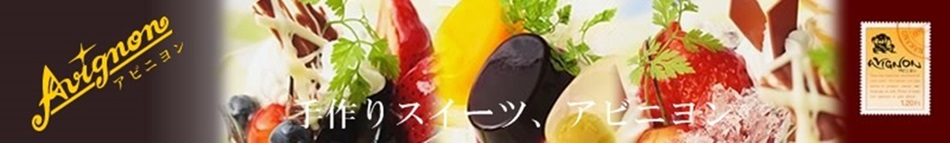 手作り菓子 アビニヨン