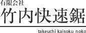 竹内式 鋸・鎌・庖丁の通販|有限会社竹内快速鋸