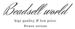 ビーゼルワールド -Beadsell World- 天然石 卸問屋 パワーストーン卸問屋