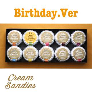 Cream Sandies 10個入[NEW Birthday Smile]*c