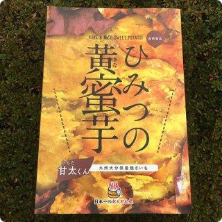 ひみつの黄蜜芋(きなみついも)大分県産 甘太くん冷凍焼き芋 4袋セット