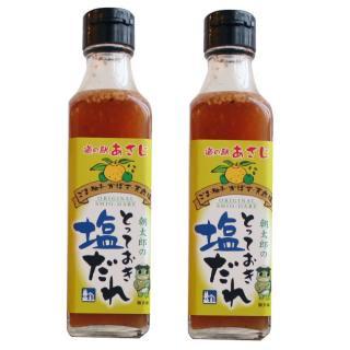 【道の駅あさじ】朝太郎のとっておき塩だれ 2本セット