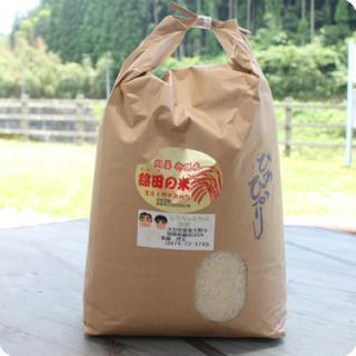 【道の駅あさじ】綿田の米(ひのひかり) 5kg