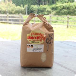 【道の駅あさじ】綿田の米(ひのひかり)2kg