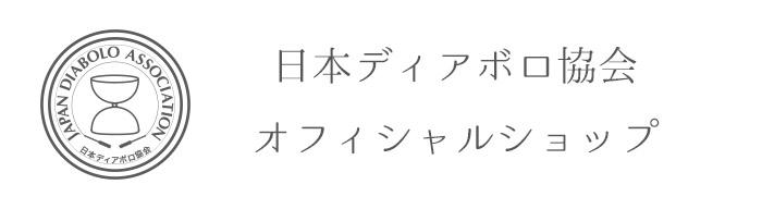日本ディアボロ協会オフィシャルショップ - 通販サイト