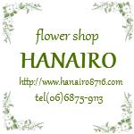 【花を贈る】大阪府吹田市・千里丘のお花屋さん花色 花束・フラワーアレンジメントのオンライン予約・注文はこちらから