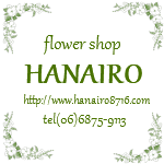 【花を贈る】吹田市千里丘のお花屋さん花色 花束・フラワーアレンジメントのオンライン予約・注文はこちらから