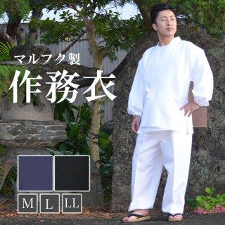 厚み感のある生地を使用した作務衣 M/L/LL(黒/紺) 日本製