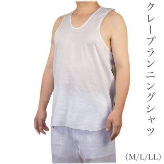 クレープランニングシャツ M/L/LL【紳士用下着】【綿100%】【プレゼント】