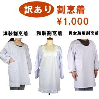 【訳あり】和装・洋装白割烹着【白】【割烹着】【かっぽう着】【メール便送料無料】
