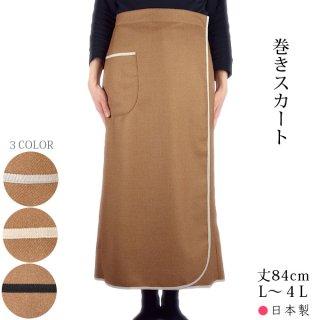 巻きスカート 丈77cm/82cm【L〜4L】【日本製】【冬物】【ミセス・ハイミセス】