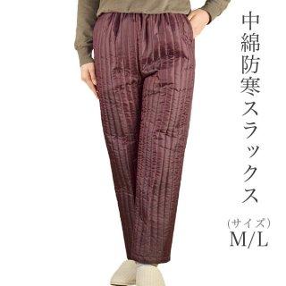 中綿防寒 無地スラックス M/L 日本製 キルティング 防寒パンツ