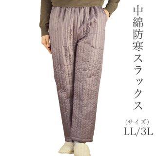中綿防寒スラックス LL/3L【日本製】【無地】【キルティング】【キルト】【中綿入り】【冬】【防寒パンツ】