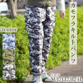 カモフラキルトパンツ M/L/LL/3L/4L【迷彩柄】【中綿入り】【冬】【防寒パンツ】