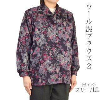 ウール混オーバーブラウス2 フリー/LL【シニアファッション】【冬】【日本製】