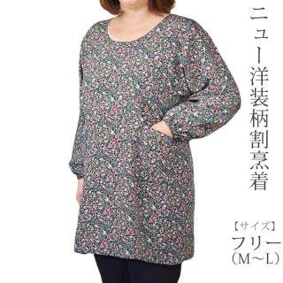 ニュー洋装花柄割烹着 フリー(M〜L)日本製かっぽう着