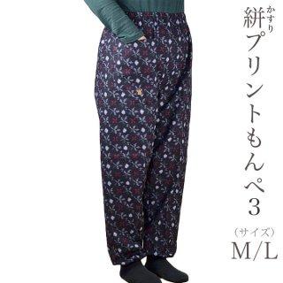 絣プリントもんぺ3 M/L【モンペ】【農作業】【作業着】