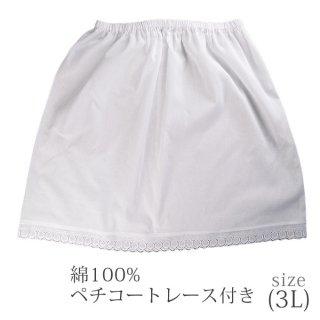 ペチコートレース付 (3L)×(普通丈/ショート丈)【綿100%】【クレープ肌着】【インナー】【日本製】