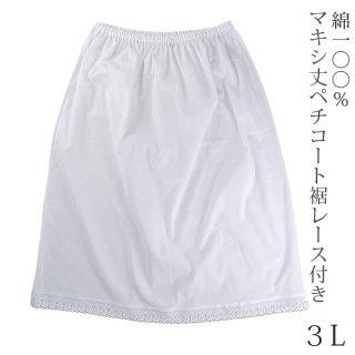 マキシ丈ペチコート裾レース付(大きいサイズ3L)クレープ肌着 -綿100%