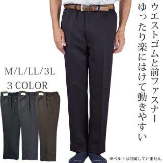 紳士ウエストゴムパンツ M/L/LL/3L 【日本製】メンズ ズボン スラックス シニア