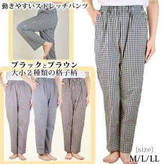 格子ストレッチパンツ M〜LL