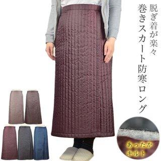 キルト巻きスカート防寒ロング 着丈87cm L〜4L【日本製】【冬物】【ミセス・ハイミセス】【男女兼用】