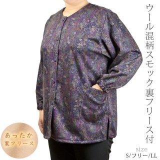 ウール混柄スモック裏フリース S/フリー/LL【日本製】シニアファッション 秋冬