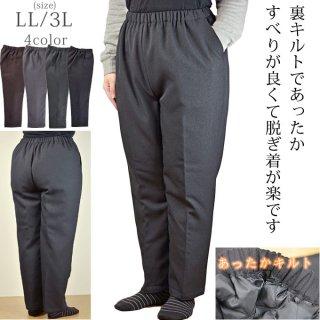 裏キルトスラックス (LL/3L)【シニアファッション】【中綿】【防寒】【ミセス・ハイミセス】