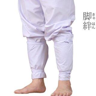 脚絆白 巡礼用品 きゃはん けはん 日本製