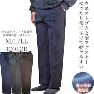 紳士ウエストゴムパンツ裏起毛 M/L/LL/3L 【日本製】メンズ ズボン スラックス シニア