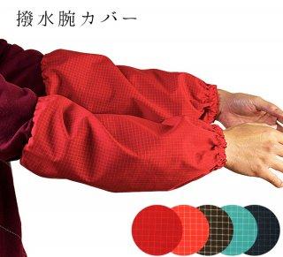 撥水腕カバー 【日本製】 【農作業】【ガーデニング】【腕抜き】