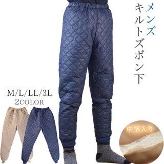 キルトズボン下メンズ M/L/LL【防寒】【インナー】【暖かい】【冷え性】【あったか】