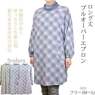 プルオーバーエプロン ロング丈 フリー(M〜L) 名入れ可 日本製