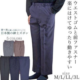 紳士総ゴムパンツ M/L/LL/3L 春夏| 日本製 メンズ ズボン スラックス シニア