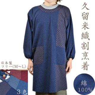 丸襟 久留米織 割烹着  綿100%  フリーM〜L 日本製 エプロン