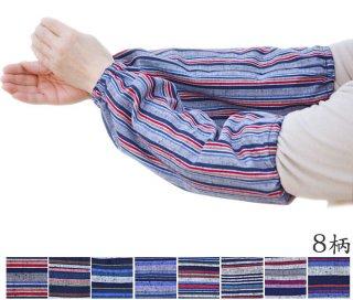腕カバー かつお縞 綿100% 日本製 農作業 ガーデニング 園芸 事務