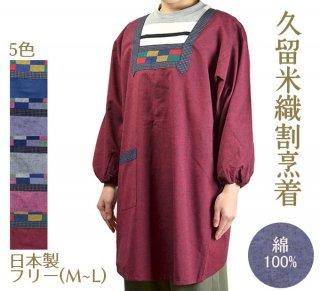 割烹着 久留米織 綿100% 角襟 フリーM〜L|日本製 エプロン