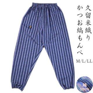 久留米織り かつお縞もんぺ 綿100% M/L/LL 日本製 ガーデニング 園芸 農作業