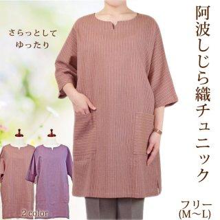 阿波しじら織チュニック M〜L 日本製 コットン100% 綿100%