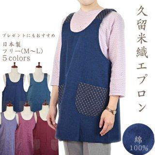 エプロン 久留米織 ラン型 綿100% フリーM〜L|日本製 キッチンエプロン