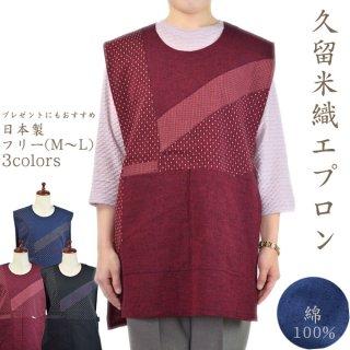 エプロン 久留米織 タバード 綿100% フリーM〜L|日本製 キッチンエプロン