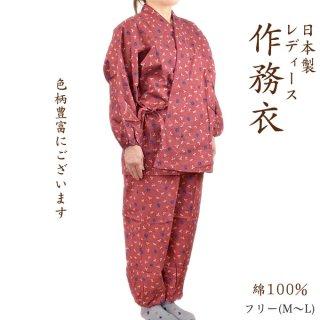 作務衣 レディース 綿100% フリー(M〜L) 和柄 日本製 春夏秋