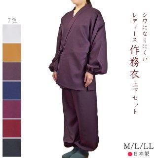 シワになりにくい女性用 作務衣 M/L 上下セット 日本製