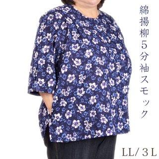 綿楊柳5分袖スモック LL/3L 日本製 綿100% 前開きスモックエプロン 大きいサイズ