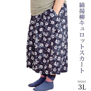 綿揚柳キュロットスカート 3L【シニアファッション】【ミセス・ハイミセス】【LL】