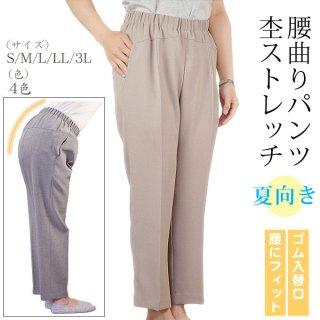 腰曲りパンツ杢ストレッチ S・M・L・LL・3L 夏向きスラックス 高齢者 シニアファッション 腰曲がり対応