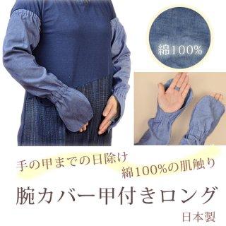 ダンガリー腕カバー甲付きロング 手甲 日本製アームカバー甲付き 園芸 ガーデニング