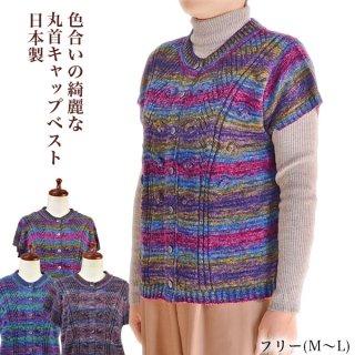 かすり丸首キャップ袖ベスト フリーM〜L 日本製 秋冬 前開き シニア婦人服